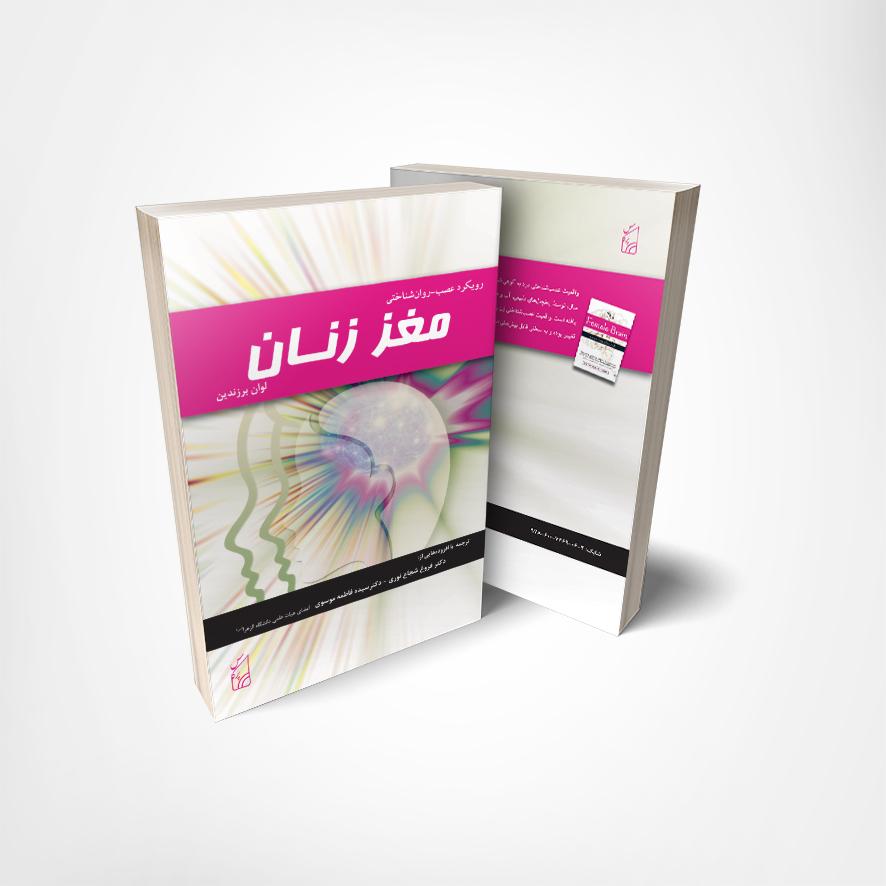 مغز زنانه - دکتر فاطمه موسوی