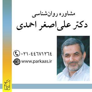 مشاوره روانشناسی دکتر علی اصغر احمدی