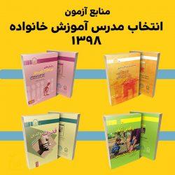 فروش دوره 4جلدی منابع آزمون مدرس آموزش خانواده